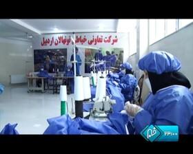 فیلم ا راه اندازی خط تولید ماسک و لباس ویژه پزشکی موسسه خیریه بهزیستی اردبیل
