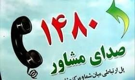 1043 مورد تماس تلفنی با خط 1480 ناشی از کرونا ویروس در بهزیستی استان