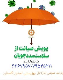 راه اندازی پویش صیانت از سلامت مددجویان بهزیستی گلستان