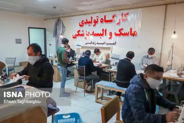 گزارش تصویری | تولید ماسک و لباس پزشکی توسط رهایی یافته گان از بند اعتیاد در کمپ ترک اعتیاد امید تحت نظارت بهزیستی