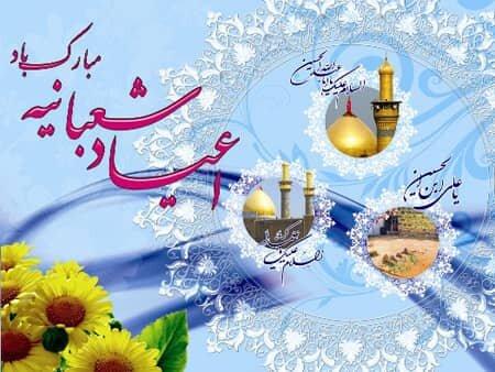 پیام تبریک سرپرست بهزیستی استان به مناسبت اعیاد شعبانیه
