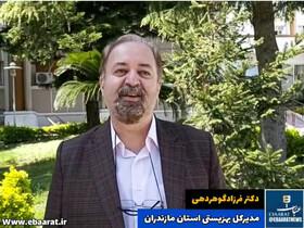 فیلم | پیام ویدئویی تقدیر مدیر کل بهزیستی مازندران از مربیان و مراقبین مراکز شبانه روزی بهزیستی