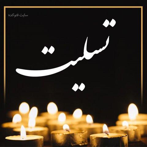 پیام تسلیت مدیر کل بهزیستی استان قم بمناسبت درگذشت پدر دکتر محمد عباسی ریاست محترم مرکز فناوری اطلاعات بهزیستی کشور
