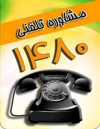 خدمات تلفنی ۱۴۸۰ بهزیستی برای بیماری کرونا