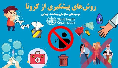آموزش پزشکی در مراکز بهزیستی استان