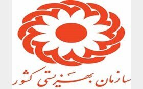 اسدآباد ا گزارش اقدامات بهزیستی شهرستان  جهت پیشگیری از شیوع بیماری کووید 19در اداره و مراکزتحت نظارات