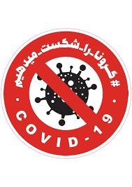 انتشار دستور العمل راهنمایی، محافظت و نحوه مقابله با کووید ۱۹ در افراد دارای معلولیت و ناتوانی