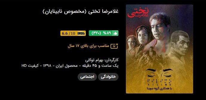 فیلم سینمایی غلامرضا تختی| مخصوص نابینایان