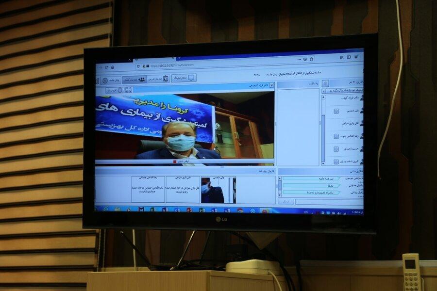 پانزدهمین جلسه ستاد پیشگیری از کرونا بهزیستی مازندران
