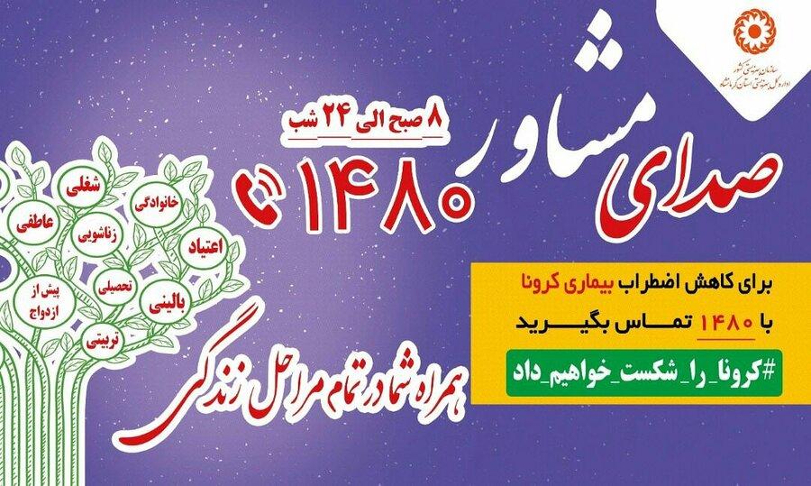 فیلم/خدمات صدای مشاور بهزیستی کرمانشاه (۱۴۸۰) در راستای کاهش استرس ناشی از ویروس کرونا