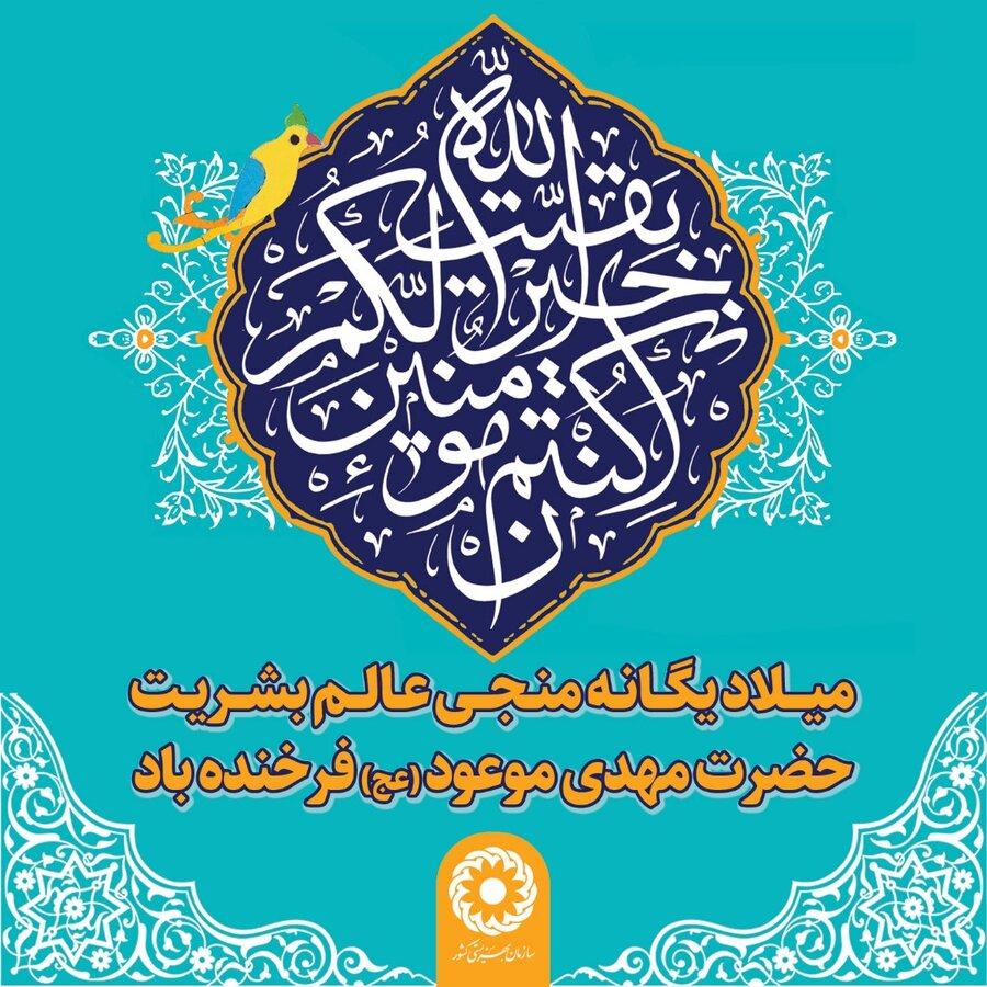 میلاد حضرت علی اکبر