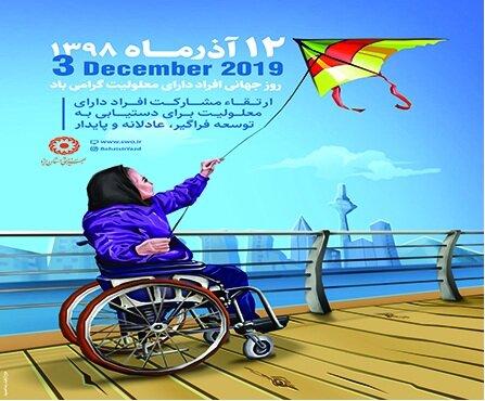 موشن گرافی | روز جهانی معلولین