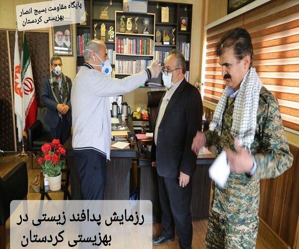 غربالگری کرونا در بهزیستی کردستان