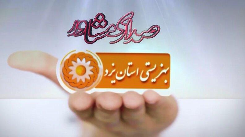 کلیپ | صدای مشاور |  مرکز مشاوره تلفنی ۱۴۸۰ بهزیستی استان یزد