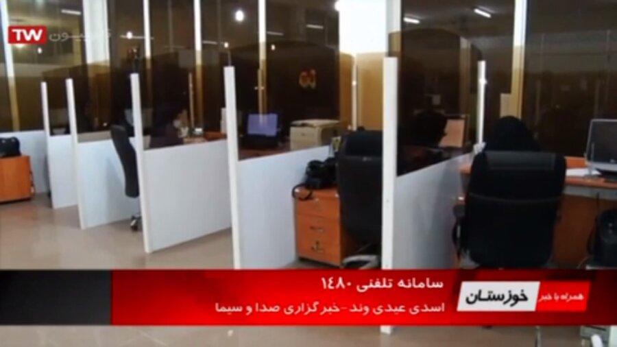 فیلم|گزارش خبری صدا و سیمای مرکز خوزستان از خط1480
