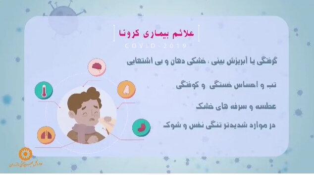 موشن گرافی| اقدامات اداره کل بهزیستی استان مازندران در زمان شیوع ویروس کرونا