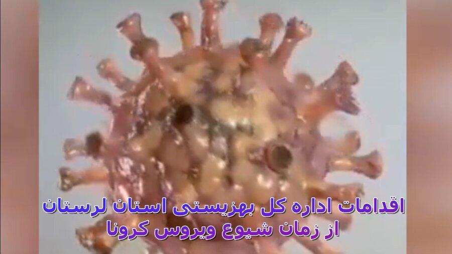 کلیپ | منتخبی از اقدامات اداره کل بهزیستی استان لرستان از زمان شیوع کرونا ویروس