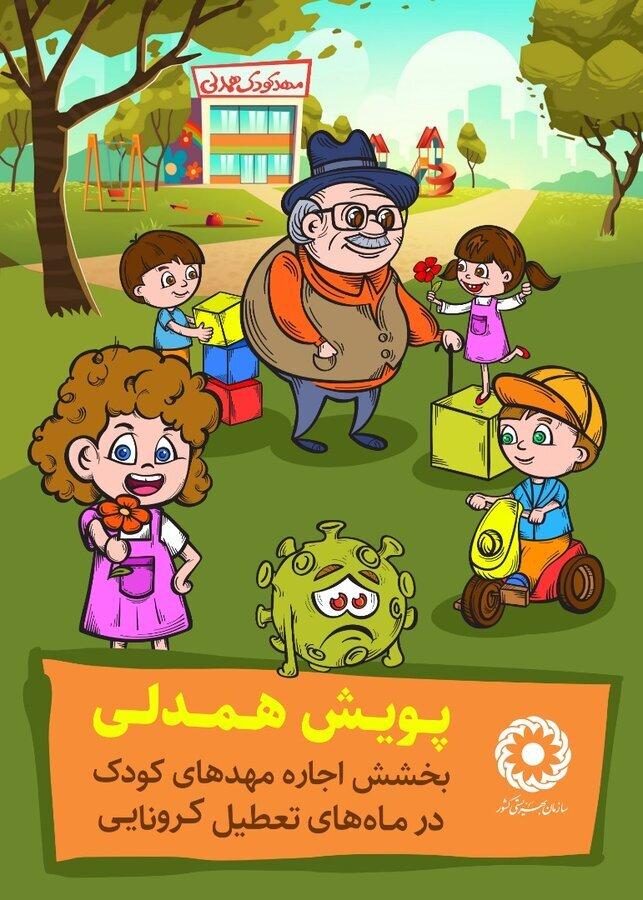 ۱۴۸مهدکودک استان زیر چتر حمایتی خیرین پویش همدلی