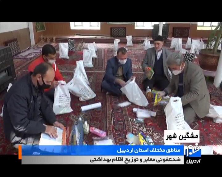مشگین شهر ا توزیع اقلام بهداشتی در بهزیستی