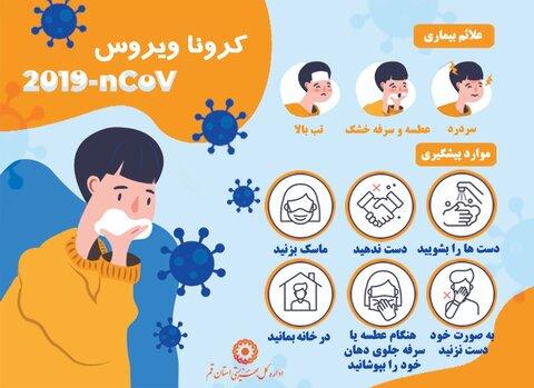 علائم و موارد پیشگیریی از ویروس کرونا