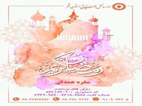 ماه رمضان ماه رحمت خداوند