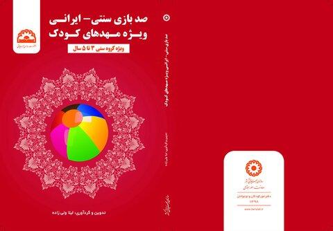 کتاب«صد بازی سنتی_ایرانی ویژه مهدهای کودک» منتشر شد