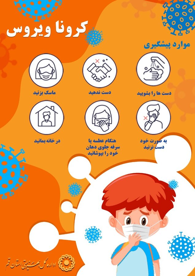 موارد پیشگیری از ویروس کرونا