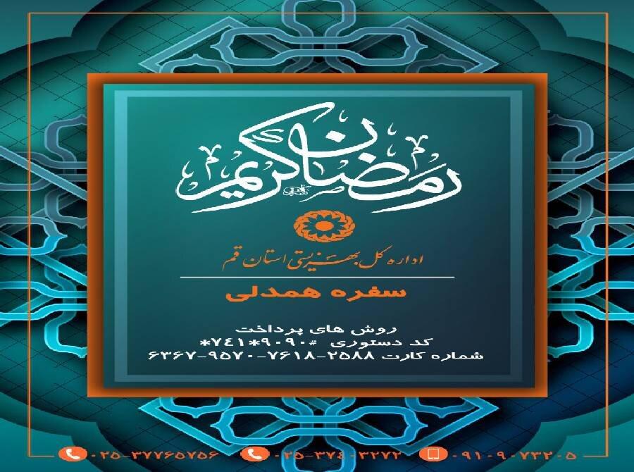 انفاق در ماه مبارک رمضان یکی از سفارش های دین ماست