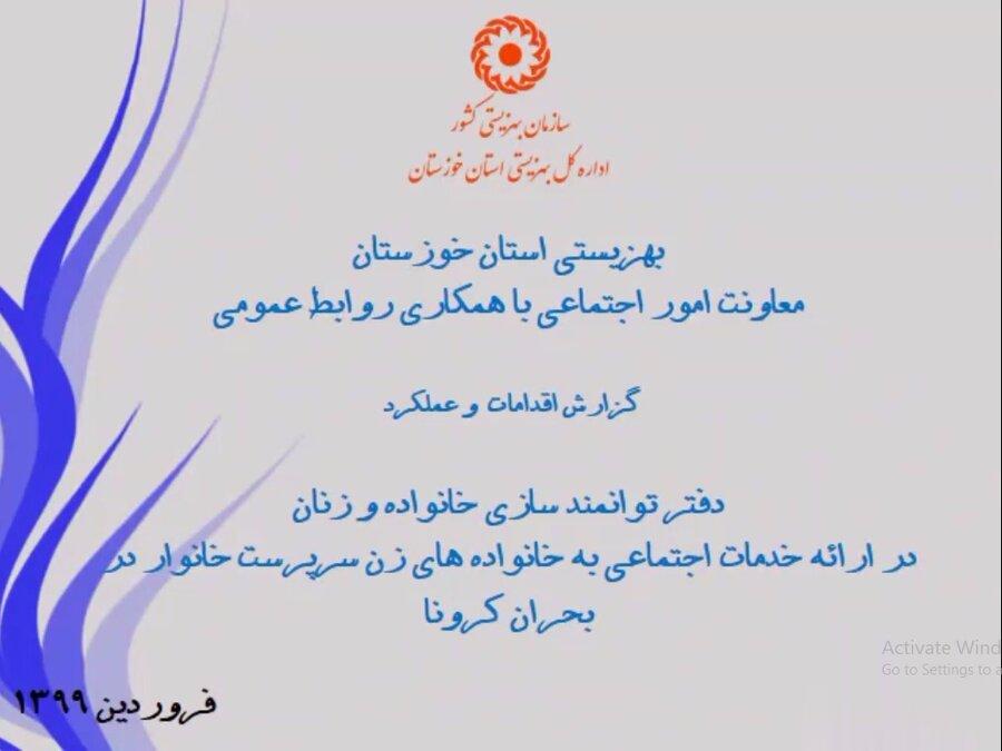 فتوکلیپ| اقدامات دفتر توانمند سازی زنان و خانواده بهزیستی خوزستان  در پیشگیری از شیوع ویروس کرونا