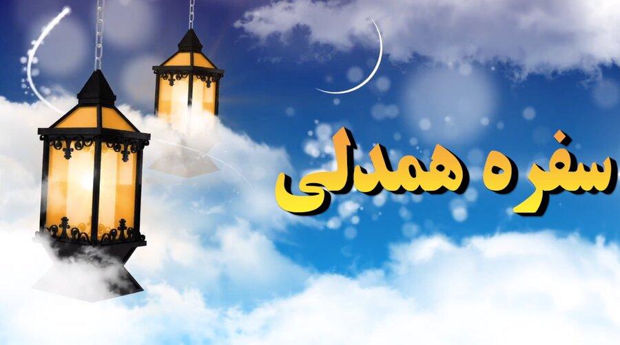 حلول ماه مبارک رمضان ، بهار قرآن ، ماه عبادتهای عاشقانه، نیایشهای عارفانه و بندگی خالصانه بر شما مبارک باد