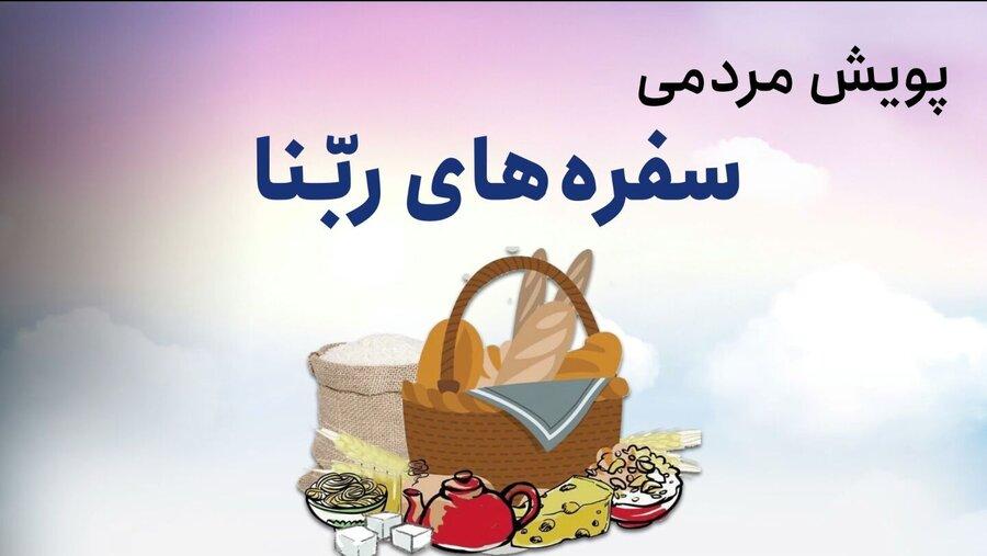 موشن گرافی | پویش استانی سفره های ربنا