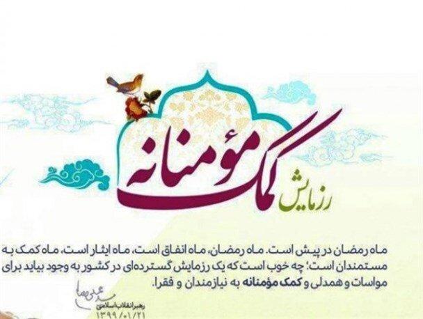 رزمایش کمک مومنانه در سیستان و بلوچستان برگزار شد