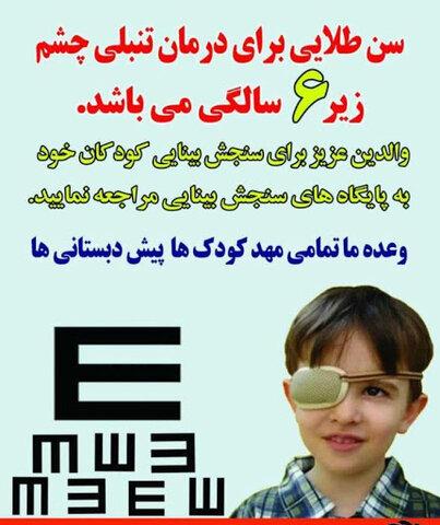 سن طلائی پیشگیری از تنبلی از چشم 3 تا 6 سالگی