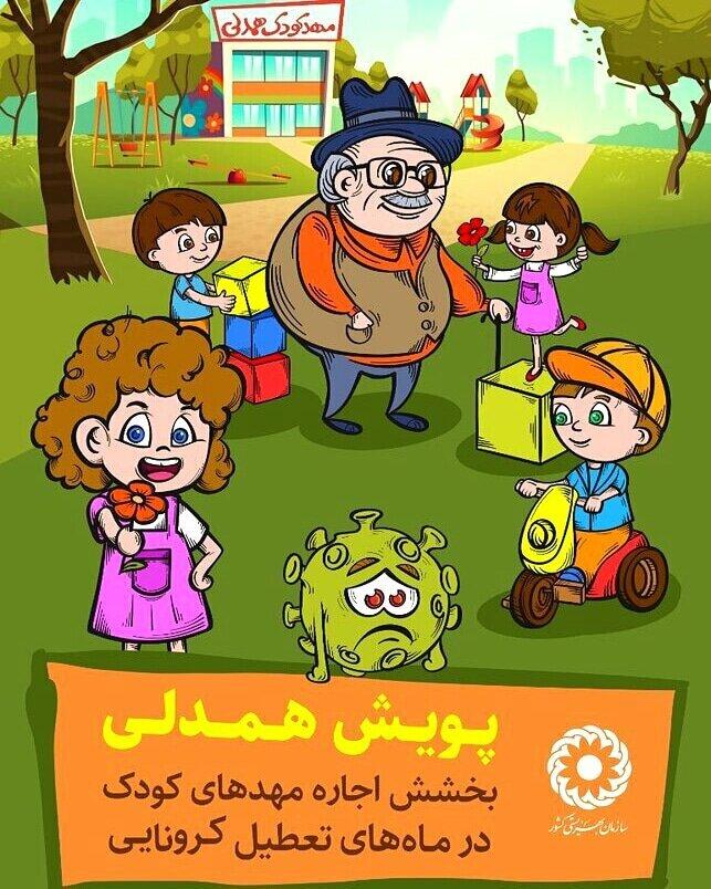 اشکذر | بخشش اجاره بهاء تمامی مهدهای کودک شهرستان اشکذر