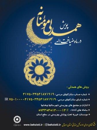 اجرای پویش (( همدلی مومنانه )) در ماه مبارک رمضان