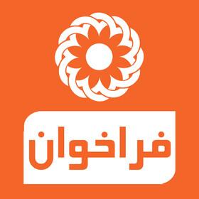 فراخوان وفق ماده 28 استان تهران اعلام شد