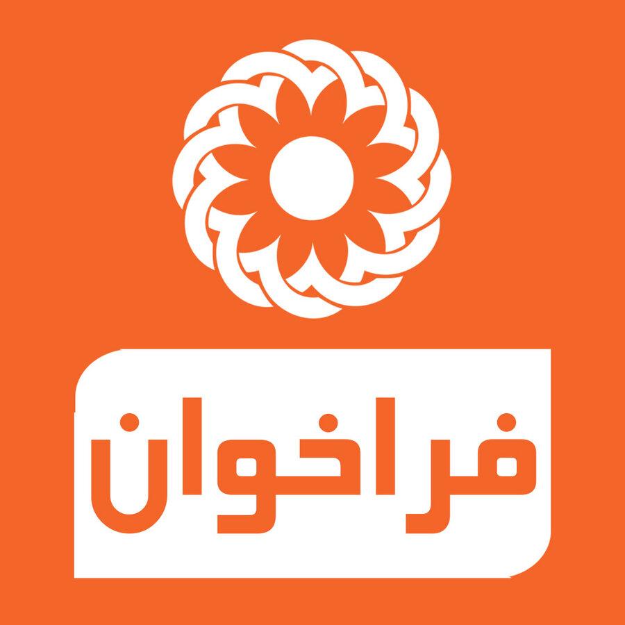 فراخوان تمدید همکاری سازمان های مردم نهاد برای فعالیت در طرح های پیشگیری و درمان اعتیاد در سطح استان تهران اعلام شد