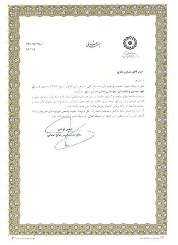 انتصاب رئیس جدید  امور عمومی و پشتیبانی