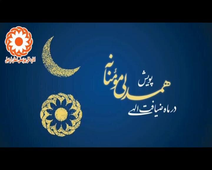 فیلم ا پویش همدلی مومنانه در ماه مبارک رمضان