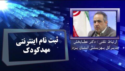 کلیپ | راه اندازی سامانه اینترنتی ثبت نام خانواده های متقاضی مهد کودک