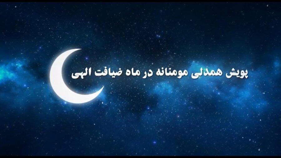 موشن گرافیک|پویش همدلی مومنانه در ماه ضیافت الهی