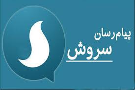 کانال اطلاع رسانی بهزیستی استان قزوین