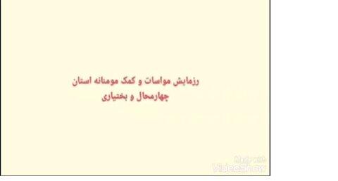 فیلم   رزمایش مواسات و کمک مومنانه در استان چهارمحال و بختیاری برگزار شد
