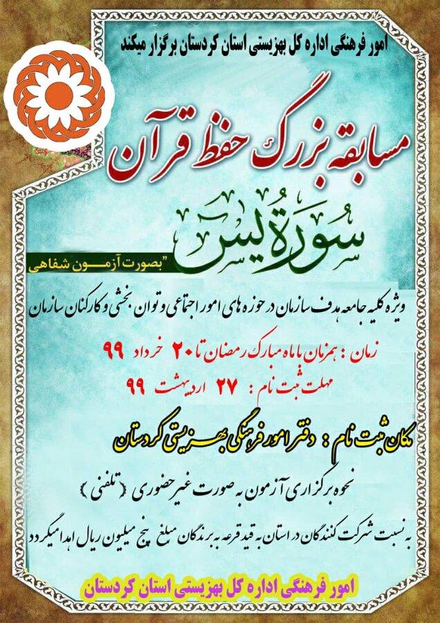 مسابقه بزرگ حفظ قرآن