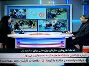 ببینید| تشریح خدمات کرونایی سازمان بهزیستی از سوی رییس سازمان بهزیستی کشور در برنامه زنده تلویزیونی روی خط خبر
