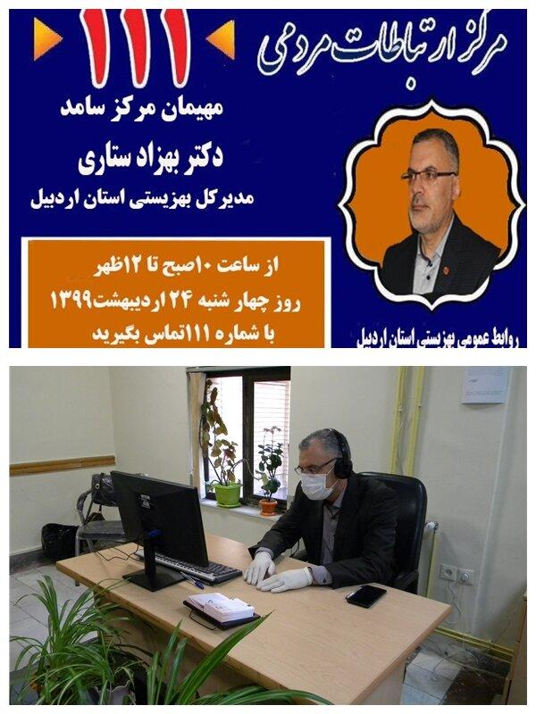 پاسخگویی مدیران دستگاهای اجرایی درسامانه الکترونیکی ارتباط مردم و دولت (سامد)