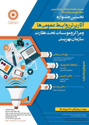نخستین جشنواره  آثار برتر روابط عمومی ها، مراکز و موسسات تحت نظارت سازمان بهزیستی برگزار می شود