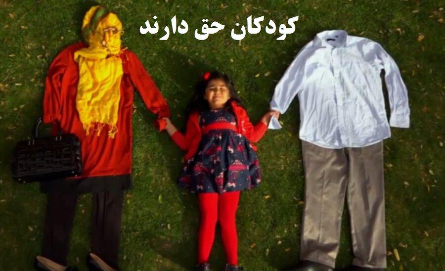 فیلم کوتاه | کودکان حق دارند