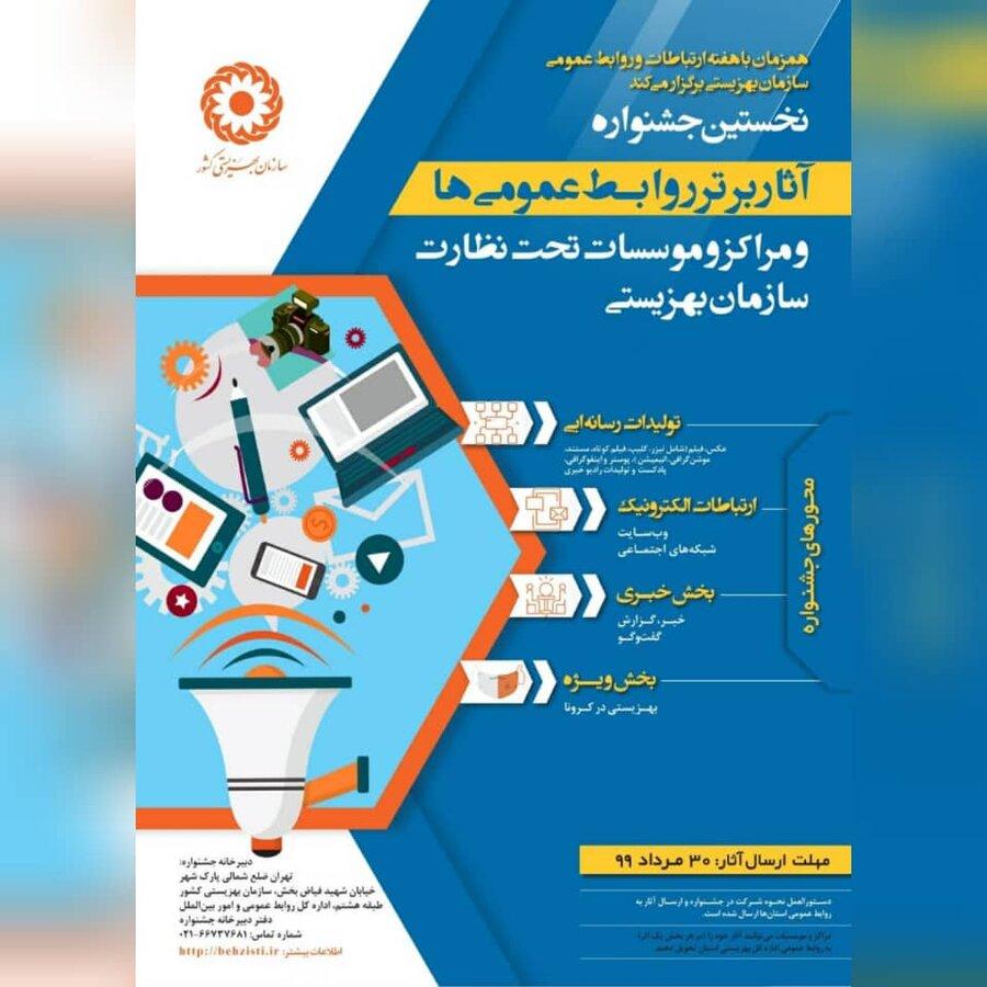 نخستین جشنواره آثار برتر روابط عمومی ها، مراکز و موسسات تحت نظارت بهزیستی برگزار می شود
