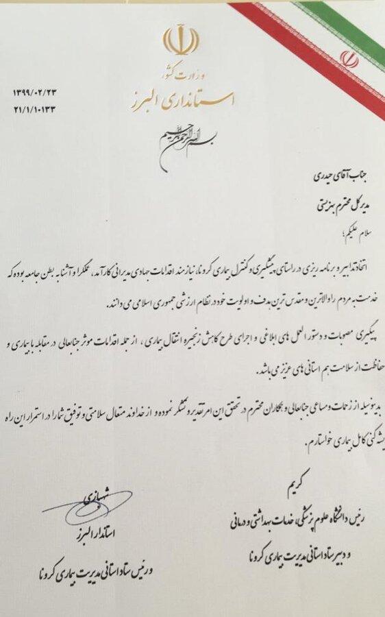 دکتر عزیز الله شهبازی استاندار البرز از مدیرکل بهزیستی استان تقدیر کرد